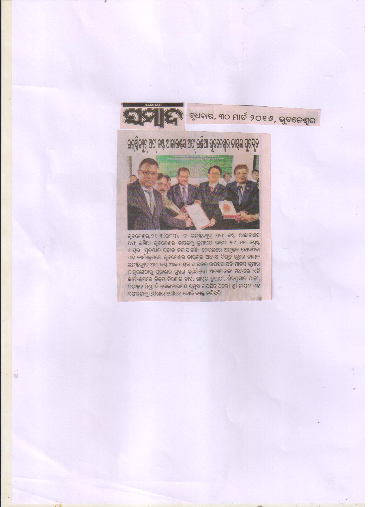 daily odia news paper sambad