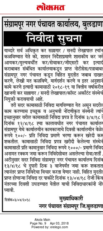 Purvanchal vidyut vitran nigam limited tenders dating